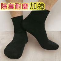 【源之氣】竹炭消臭無痕襪/男 3雙組 RM-30208