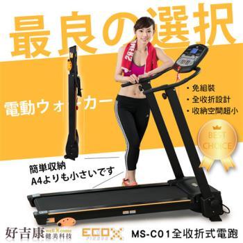 【好吉康 Well Come】全收折式電動跑步機 MS-C01 免組裝 好收納 不佔空間 電跑 義大利設計