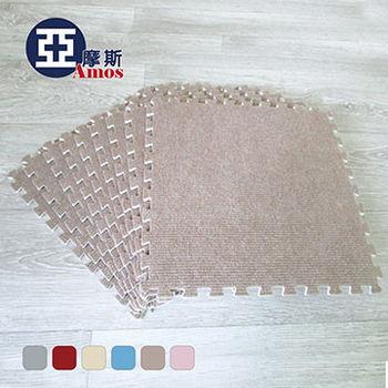 【Amos】地毯短毛地墊(9片裝)/巧拼地墊