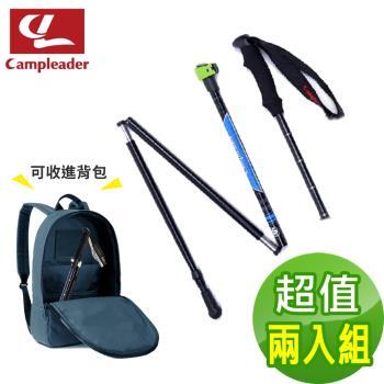【campleader】高強度鋁合金特殊鎖點折疊炫彩登山杖(超值二入)