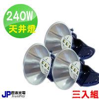 led天井燈200w 更進級的 LED240W高空天井燈 台灣製造 保固五年 21466lm (3入組)