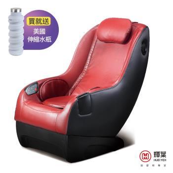 輝葉 實力派臀感小沙發按摩椅(3色)