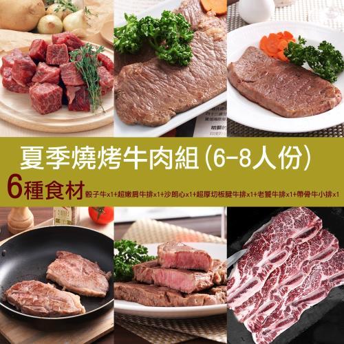 【快樂大廚】夏季燒烤牛肉組6-8人份