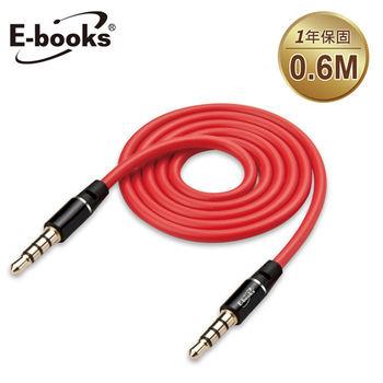 E-books X21鋁製AUX音源傳輸線公對公3.5mm-60cm