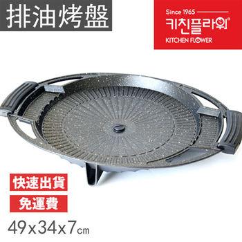 【new best 韓國】最新烤盤韓國不沾鍋排油烤盤~橢圓盤內圓徑34cm超大尺寸PA740