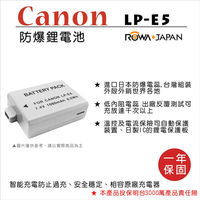 ROWA 樂華 For CANON LP-E5 LPE5 電池