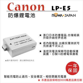 ROWA 樂華 For CANON LP-E5 LPE5 電池