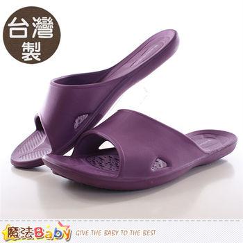 魔法Baby 室內拖鞋(2雙一組) 台灣製減壓舒適拖鞋~sd0007