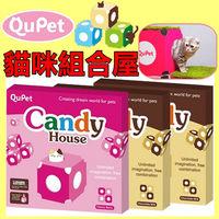 【QuPet】Candy house DIY 貓咪組合糖果屋 繽紛色彩 自由組裝擺設 (巧克力牛奶/櫻桃草莓二色)