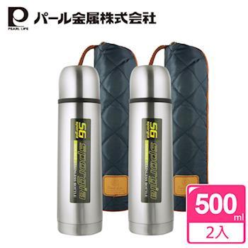 日本PEARL 不鏽鋼真空保冷保溫瓶保溫杯500ml (2入組)