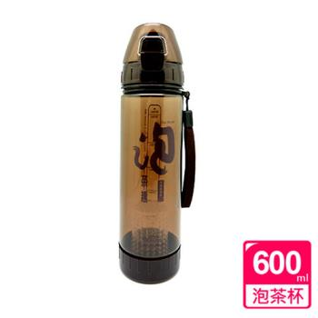 【My Water】泡茶趣冷熱泡茶杯600ml(附提繩)