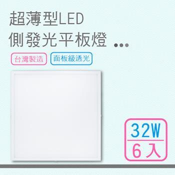 【LED 平板燈】 超薄型LED側發光平板燈 32W(6入)