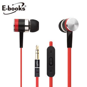 E-books G8 可調音金屬感入耳式耳機