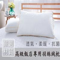 LunaVita 高級飯店專用羽絲絨枕