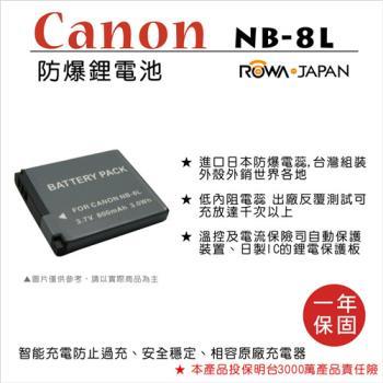 ROWA 樂華 For Canon NB-8L NB8L 電池