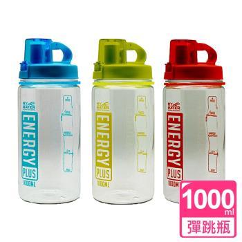 【My Water】全能戶外運動水壺1000ml(附吸管+背帶)