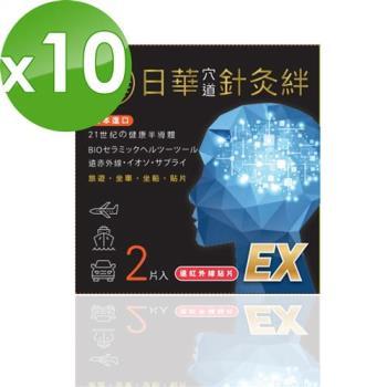 【日華】穴道針灸絆-加強型(2入X10盒)