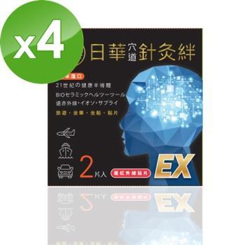 【日華】穴道針灸絆-加強型(2入X4盒)