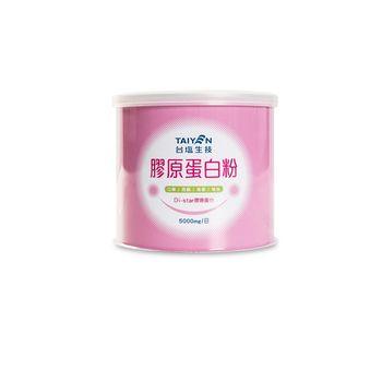 台鹽生技醫療級膠原蛋白激活組(2罐)