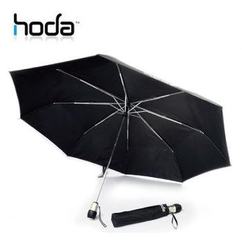 hoda 全自動抗強風折疊傘 大尺寸防風 自動開合傘
