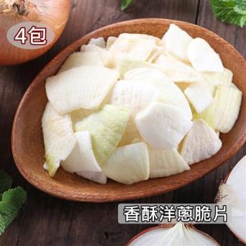 【愛上新鮮】香酥洋蔥脆片4包