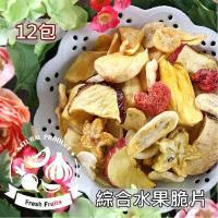 愛上新鮮 綜合水果脆片12包