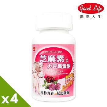 【得意人生】大豆異黃酮錠劑(60錠) 4入組