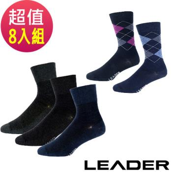 LEADER 除臭去味 紳士菱格中筒襪/短筒寬口襪(超值8入)