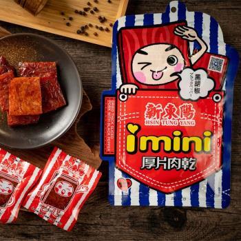 任-【新東陽】I-mini黑胡椒厚片肉乾105g