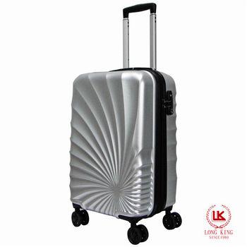 【LONG KING】20吋PET強韌材質行李箱 LK-8014/20-銀