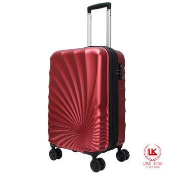 【LONG KING】20吋PET強韌材質行李箱 LK-8014/20-紅