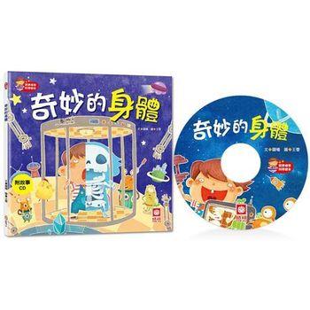 【幼福】寶寶探索科學繪本-奇妙的身體(彩色平裝書+故事CD)