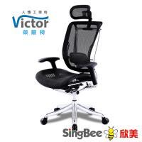 【SingBee欣美】Victor 高級人體工學椅-黑色