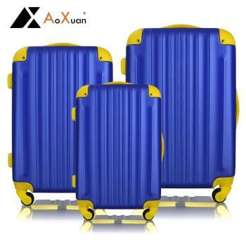 AoXuan 20+24+28吋三件組行李箱 ABS防刮耐磨旅行箱 玩色人生