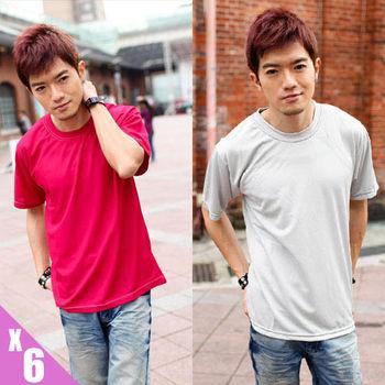 【TOMATO BEAR】大尺碼時尚經典機能衫6件組(XXL-4XL)