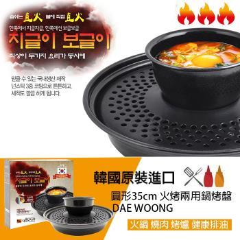 韓國DAE WOONG 湯鍋火烤兩用烤盤烤肉+湯鍋一次滿足(31cm)