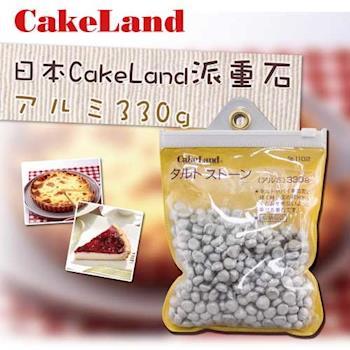 【日本CakeLand】330g派重石(袋裝)-日本製