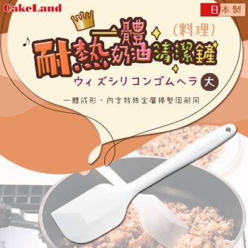 【日本CakeLand】SPATULA耐熱一體奶油清潔鏟-日本製