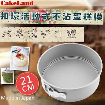 日本CakeLand 21cm日本Cake扣環活動式不沾蛋糕模-日本製
