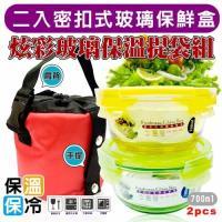 【台灣製造】2入炫彩密扣玻璃保鮮盒保溫提袋組 (R-1400N)加送冰淇淋杯(4入/組)