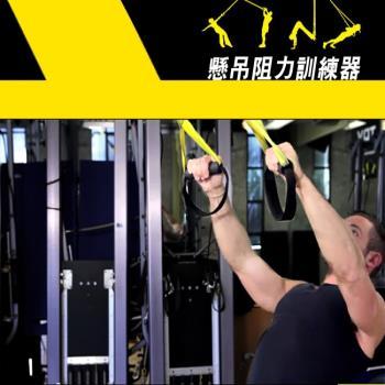 【Light Flow Trainer】全功能懸吊阻力訓練器/健腹/重量訓練/訓練繩
