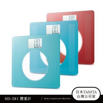 日本TANITA大螢幕超薄電子體重計HD-381(三色)