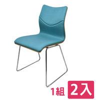 【咱的厝】萊克斯休閒椅/餐椅/辦公椅(藍色)-1組2入