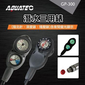 AQUATEC GP-300 潛水三用錶 (指北針、深度錶、殘壓錶)含夜間螢光顯示 ( PG CITY )