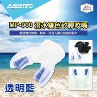 AQUATEC MP-900 潛水雙色矽膠咬嘴/透明藍/透明黃/透明灰 三種顏色隨機出貨 ( PG CITY )