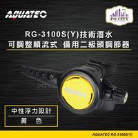 AQUATEC RG-3100S(Y) 技術潛水可調整順流式 備用二級頭調節器/中性浮力設計/黃色 ( PG CITY)