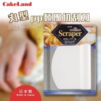 【日本CakeLand】Scraper丸型PP麵糰切刮刀-日本製
