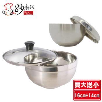 妙廚師 玻璃蓋不鏽鋼雙層隔熱碗16cm+Recona 鋼蓋碗組14cm 買大送小