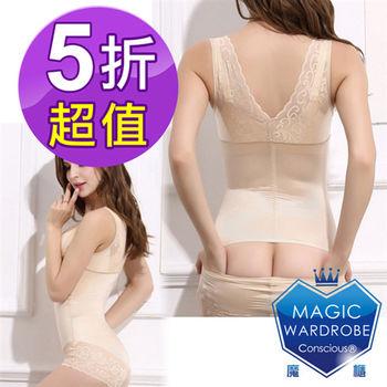 【5折爆款蕾絲熱銷魔櫃MAGIC WARDROBE】後脫式最新一分無痕收腹塑腰塑身衣(塑身衣瘦身衣塑身褲瘦身褲)