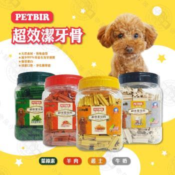 (任2桶超值)【沛比兒 PETBIR】超效潔牙骨 (羊肉/蔬菜/起司/牛奶口味) 保護牙齒健康 寵物零食